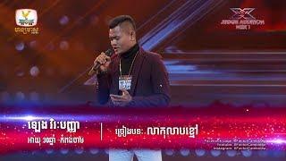 រវល់តែឡើងវៃនំ អស់កំលាំងច្រៀងបាត់ហើយ! - X Factor Cambodia - Judge Audition - Week 1