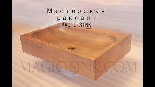 Деревянная раковина. Обзор раковины из бука. Sink wood