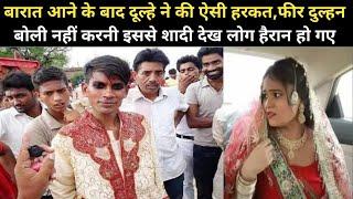दूल्हे की हरकत देख दुल्हन ने किया शादी से इंकार ।Seeing of the groom the bride refused to marry ।