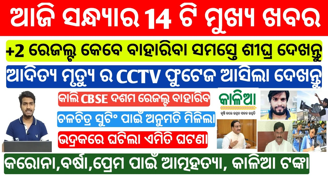 kalia yojana 3rd Phase money transfer date   Plus Two Result Publish date 2020 Odisha   Odisha Live
