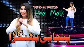 Punjabi Bhangra   Hina Malik   New Saraiki & Punjabi Song   Vicky Babu Records