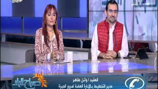 فيديو  مرور الجيزة: استعدادات خاصة لتأمين احتفالات المصريين عقب المباراة
