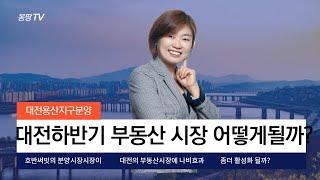 대전아파트분양정보 부동산 대책으로 규제로 묶인 대전부동…