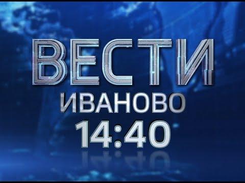 Смотреть ВЕСТИ ИВАНОВО 14,40 ОТ 21 03 18 онлайн