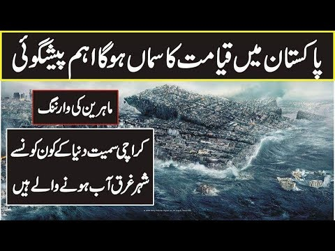 Predictions About Global Warming In Karachi Pakistan In Urdu Hindi