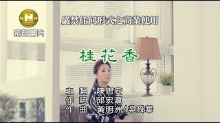 陳思安-桂花香【KTV導唱字幕】1080p