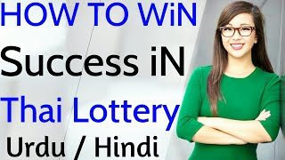 How to successful in Thailand lottery in urdu hindi Full information Details about Thai Lotto