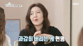 """[언니네 쌀롱] 혜연 쌤의 옷장 정리 꿀tip! """"5년…"""