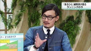 曲がり角迎えた 市民マラソン〜 ゲスト:上田唯人(走るひと編集長) 20...
