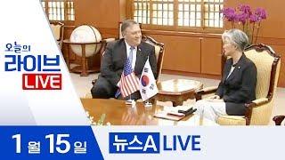 한·미 외교장관 회담…