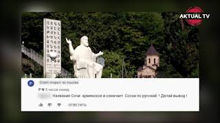 """Началось: """"Армяне поселились на территории Сочи к 1 веку до н.э."""""""