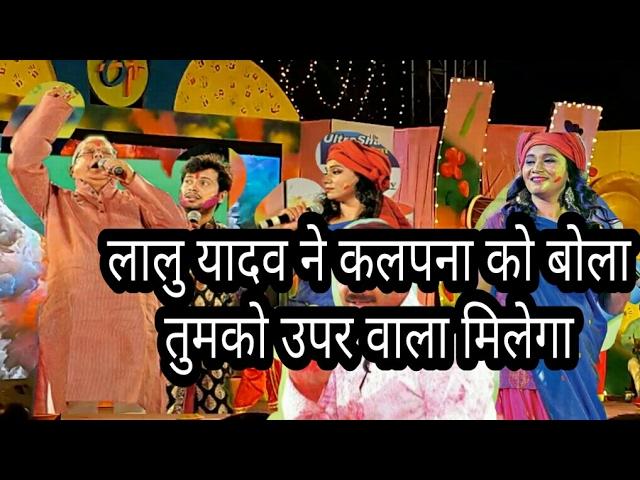 Lalu Yadav Vs Manoj Tiwari in Bhojpuri Holi Geet With Kalpna OR Lalu Yadav Sing Holi Song HD 2017