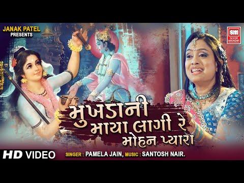 મુખડાની માયા લાગી I Mukhada Ni Maya Lagi I Krishna Gujarati Bhajan I Pamela Jain