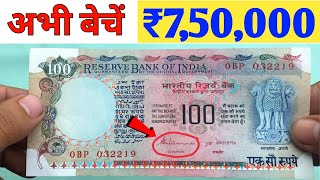 100 रुपए का ऐसा नोट है तो...|| Sell 100 Rupees Old Note || Value of 100 rupees agriculture note