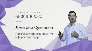 """""""Форекс-аналитик и Форекс-трейдер"""