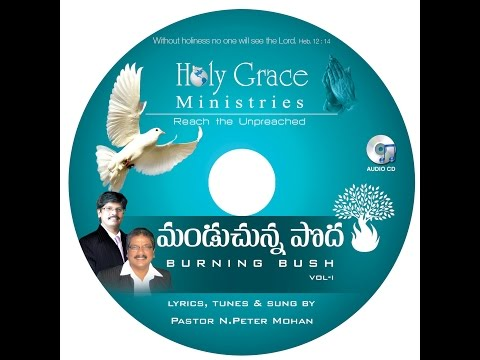 Peter Mohan Manduchunna Poda 2 (Holy Grace Ministries)