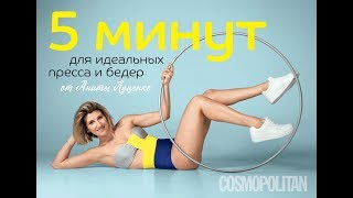 Упражнения для пресса и бедер: быстрый и эффективный  комплекс от Аниты Луценко: 1 выпуск