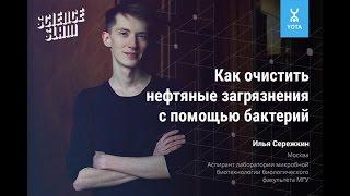 Илья Сережкин: как очистить нефтяные загрязнения с помощью бактерий(, 2016-06-26T12:08:26.000Z)