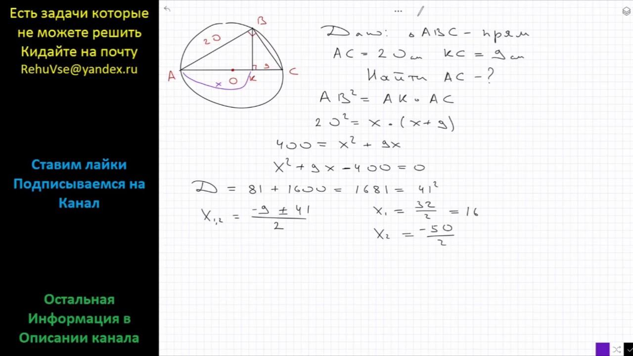 Как решить задачу с окружностями контрольная по химии 1 курс решение задач