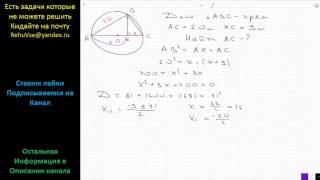 Геометрия Найдите диаметр окружности описанной около прямоугольного треугольника если один из его