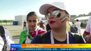 Испанские фанаты усомнились в силах своей сборной после матча с Ираном