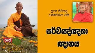 Darma Dakshina - 09-10-2019 - Pitigala Dammawinitha Himi