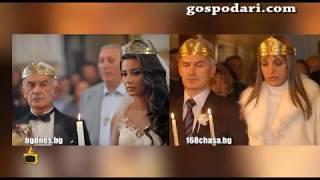 Кои бяха най-интересните подаръци от сватбата на Волен и Деница Сидерови?