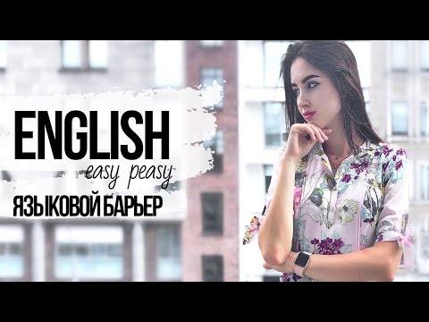 Языковой барьер, пока-пока! Как заговорить по-английски?  Никаких нейтивов. Английский язык