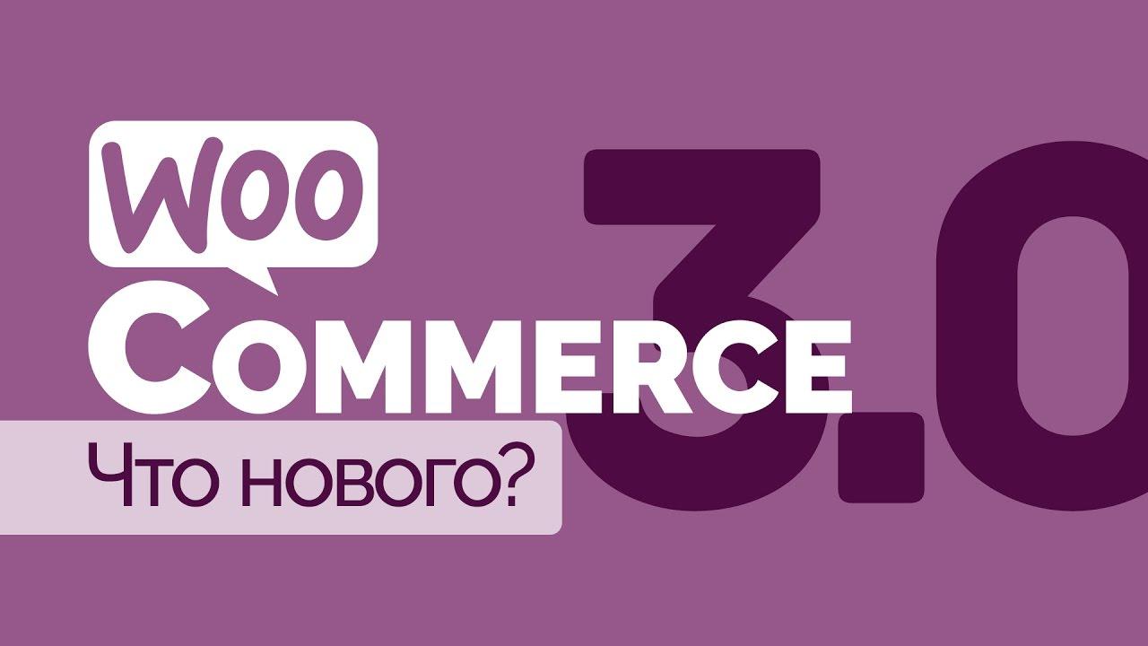 Woocomerce 3.0. Что нового и как с этим бороться? • 1 • Финты WordPress