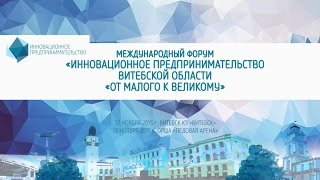 Инновационный форум От малого к великому в Витебске - Видео приглашение(, 2015-10-28T08:31:48.000Z)