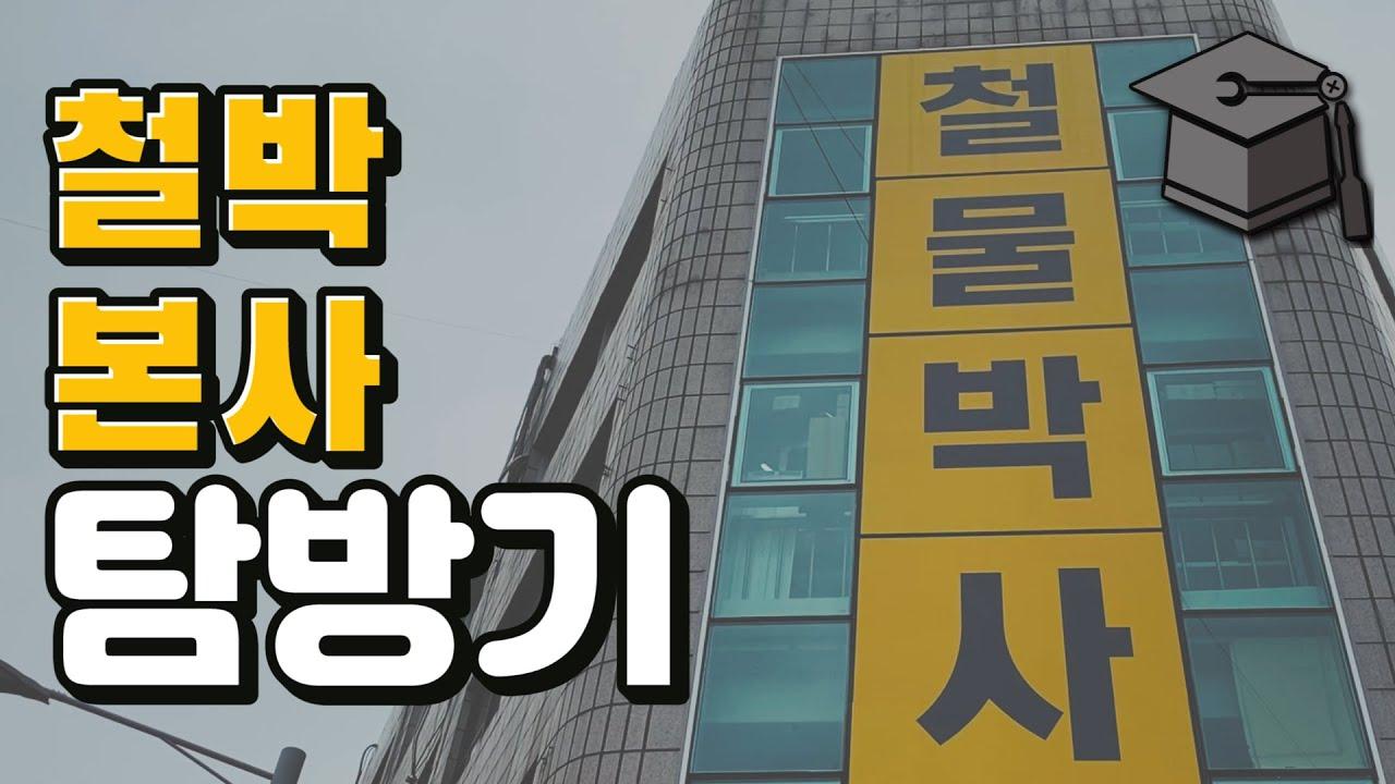 철박 본사 탐방기! (ft.물건소개 TMI!)