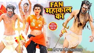 फैन महाकाल का | Prince Rai Gora का सबसे बड़ा हिट काँवर गीत | New Bolbam Video Song 2019 Mp3 Song Download