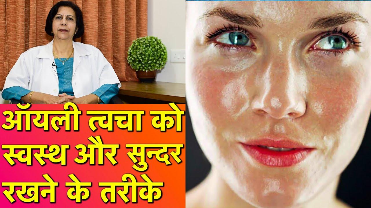 ऑयली त्वचा को स्वस्थ और सुन्दर रखने के तरीके || Oily Skin Care Routine