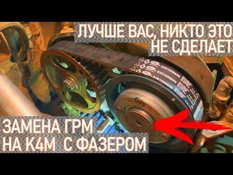 Замена ремня ГРМ и переднего сальника коленвала на K4M 1.6 16V с фазорегулятором. | Видеолекция#2
