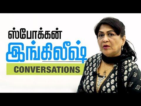 Daily Routine   Spoken English Conversations through Tamil   Learn to Speak English