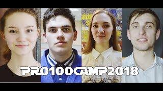 приглашение в pro100camp2018