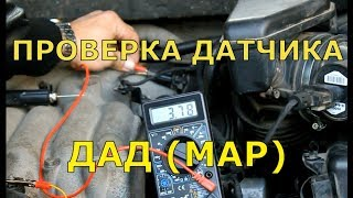 проверка датчика дад (MAP) санта фе