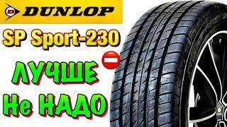 Dunlop SP Sport 230 ОБЗОР! НЕ САМАЯ ЛУЧШАЯ ЯПОНИЯ ЗА СВОИ ДЕНЬГИ В 2019ом!