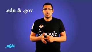 كورس مهارات البحث في جوجل | #10 Refining Searches | تعليم حر | موقع نفهم