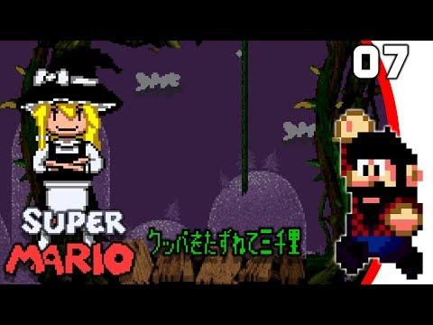 Super Mario kuppa o tazunete sanzenri #07 [Coop - Shadows]