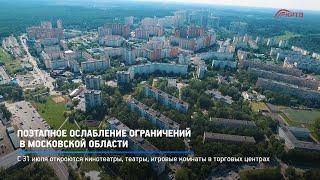 КРТВ. Поэтапное ослабление ограничений в Московской области