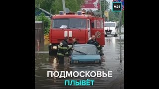 Фото Ливни затопили Подмосковье – Москва 24