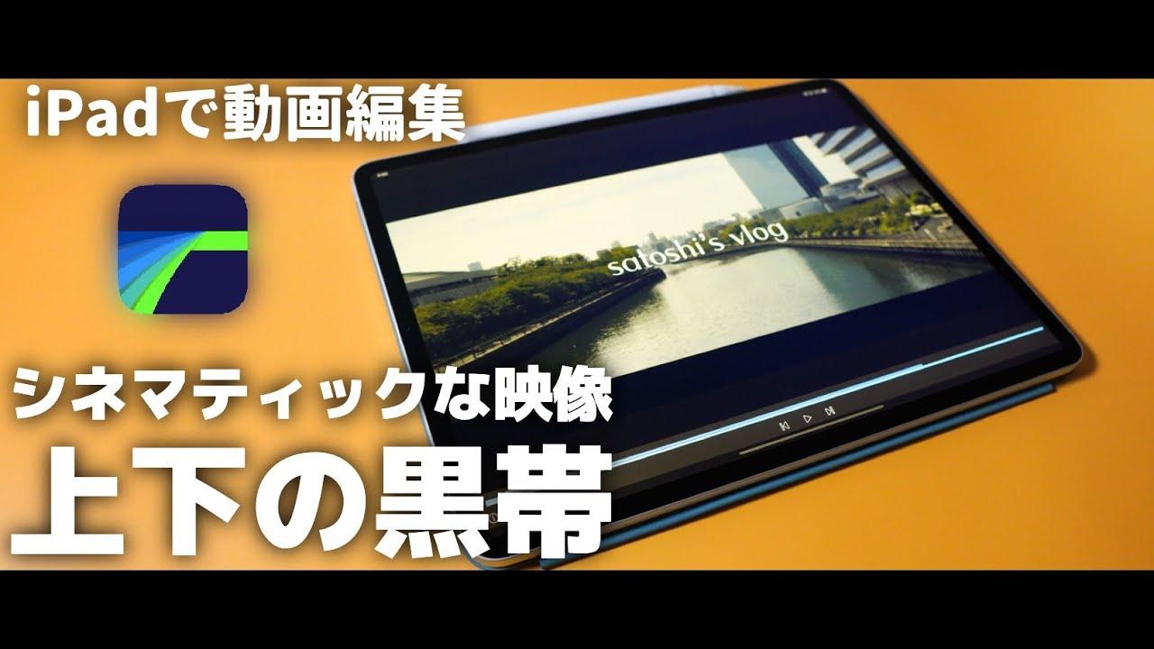 Lumafusionで映像の上下に黒帯をつけてシネマティックなを作る方法:iPadで動画編集