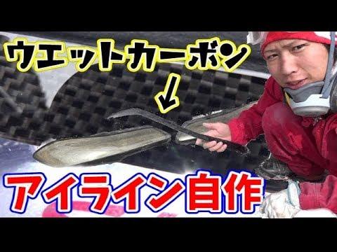 【DIY】ウエットカーボンアイラインの作り方教えます!