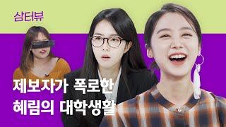 원더걸스 혜림 충격의 한국외대 목격담 & 15학번 제보자 등장!? [삼터뷰 3화]