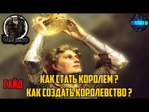 Mount And Blade Warband ГАЙД Как стать королем или создать королевство?