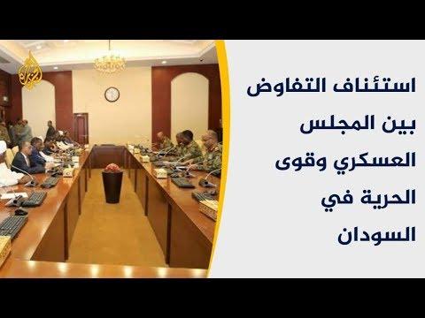 مفاوضات السودان.. عثرات متتالية بانتظار الاتفاق  - نشر قبل 10 ساعة