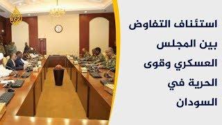 مفاوضات السودان.. عثرات متتالية بانتظار الاتفاق