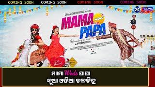 Mama weds Papa new odia movie // New Odia Film Muhurat  // Papu Pom Pom //24ENEWSODIA