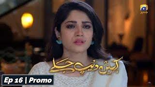 Kahin Deep Jalay | Episode 16 | Promo | Har Pal Geo